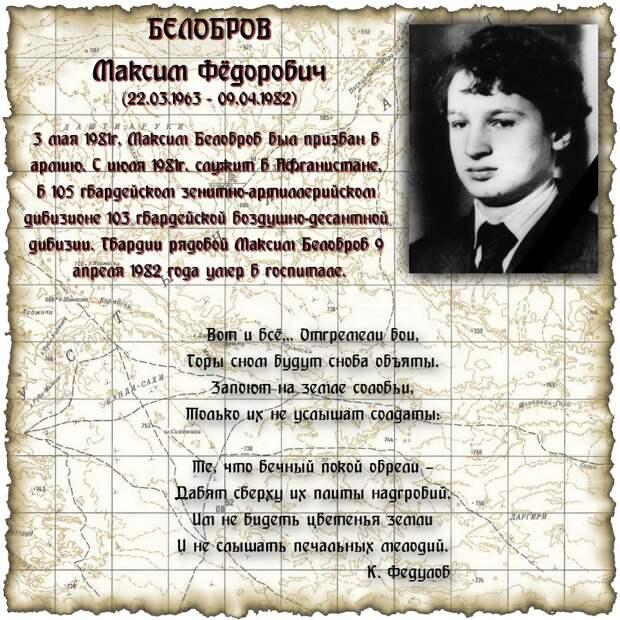 Рядовой БЕЛОБРОВ Максим Фёдорович