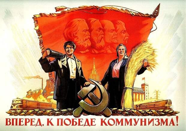Коммунизм в СССР.