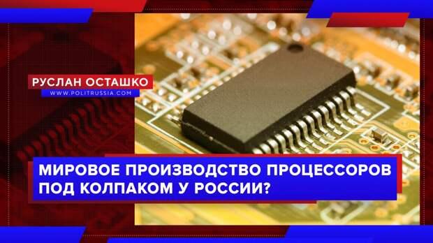 Россия держит за тестикулы всех мировых производителей процессоров?