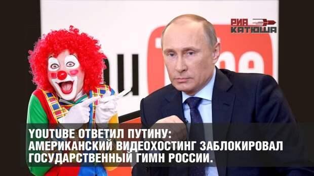 YouTube ответил Путину: американский видеохостинг заблокировал государственный гимн России.