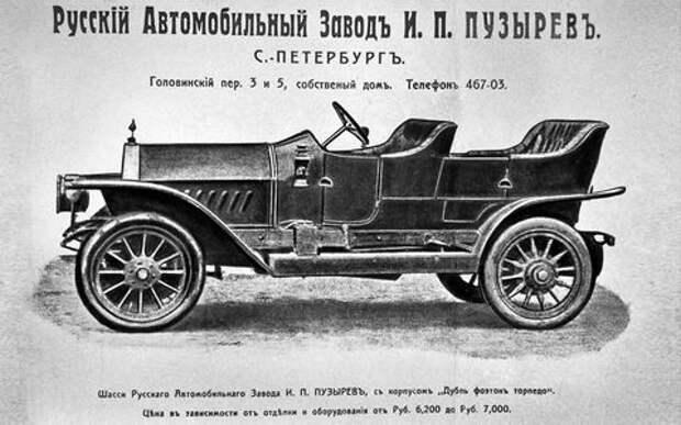 Колеса Российской империи: наш автопром до революции
