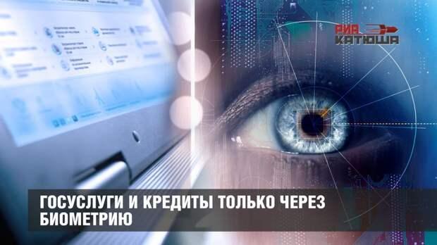 Госуслуги и кредиты только через биометрию: Путин подписал закон, учреждающий «электронный концлагерь» в России