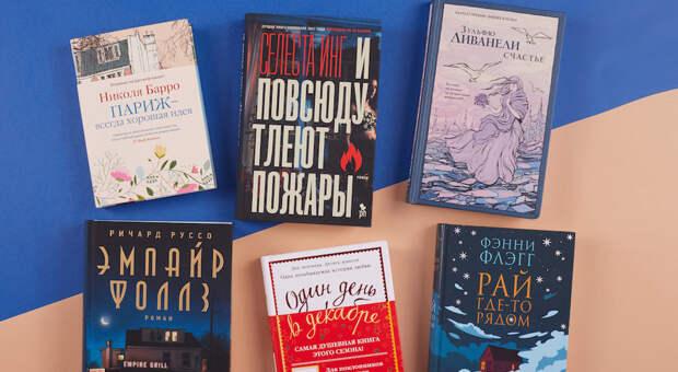 5 книг длявдумчивых вечеров