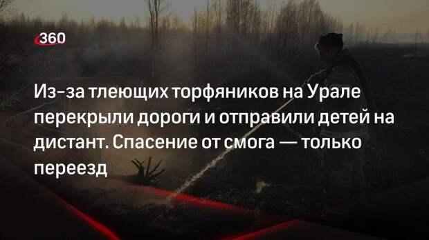 Пульмонолог Овечкин перечислил способы защиты от смога из-за тления торфяников под Екатеринбургом