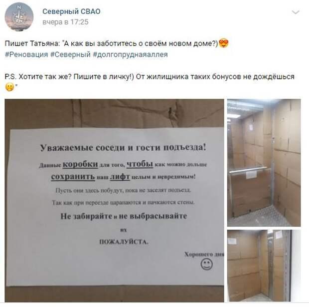 Жители новостройки решили поберечь свой лифт, обложив его картоном
