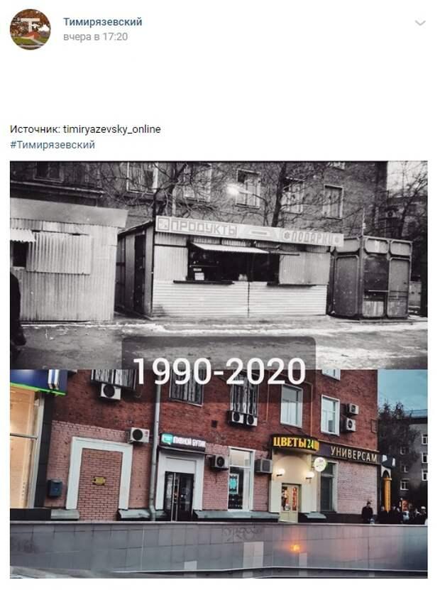 Фото дня: Дмитровка 30 лет спустя