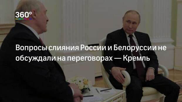 Вопросы слияния России и Белоруссии не обсуждали на переговорах— Кремль