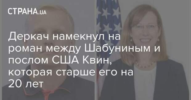 Деркач намекнул на роман между Шабуниным и послом США Квин, которая старше его на 20 лет