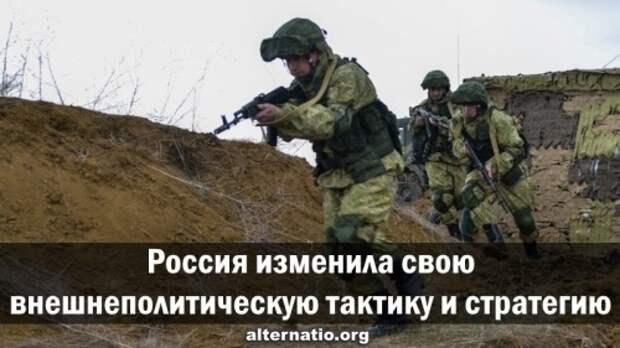 Россия изменила свою внешнеполитическую тактику и стратегию