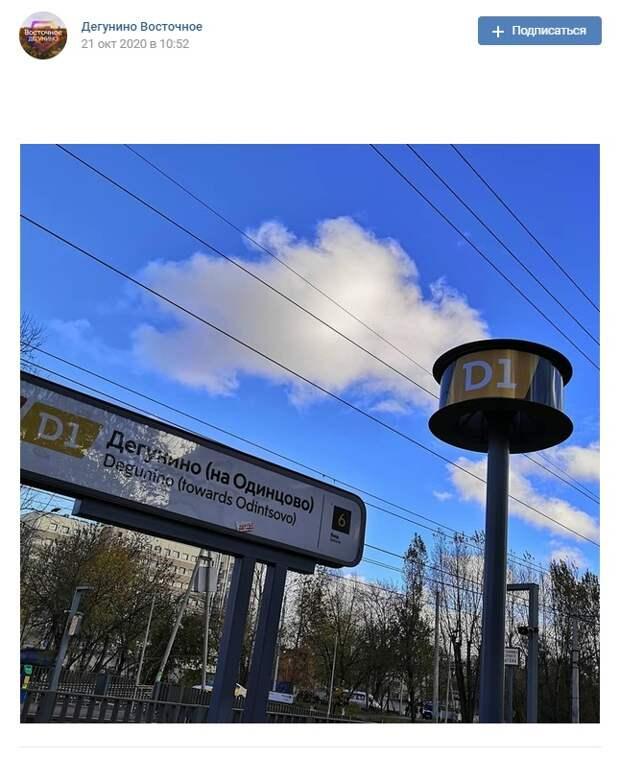 Фото дня: навигация «шпулька» на станции Дегунино