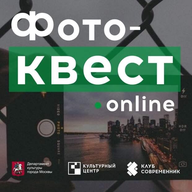 Культурный центр на Строгинском бульваре проведёт фотоквест