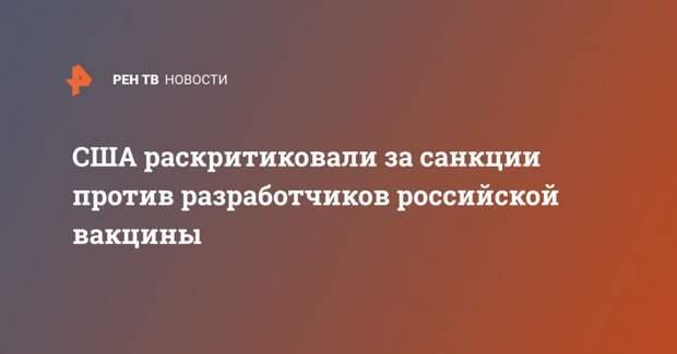 США раскритиковали за санкции против разработчиков российской вакцины