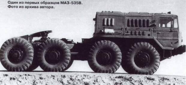 Развитие могущества: МАЗ-535 набирает силу