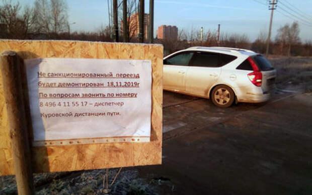 РЖД отрежет от цивилизации поселок в Подмосковье, закрыв ж/д переезд. Говорят, его не существует!