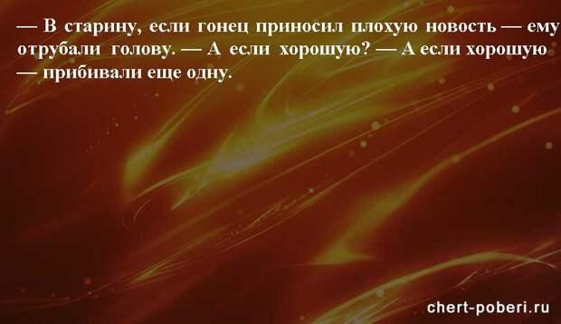 Самые смешные анекдоты ежедневная подборка chert-poberi-anekdoty-chert-poberi-anekdoty-14240614122020-11 картинка chert-poberi-anekdoty-14240614122020-11