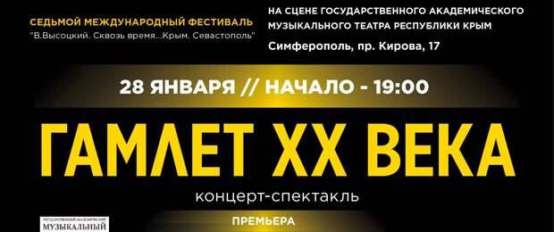 В Симферополе пройдет спектакль «Гамлет XX века