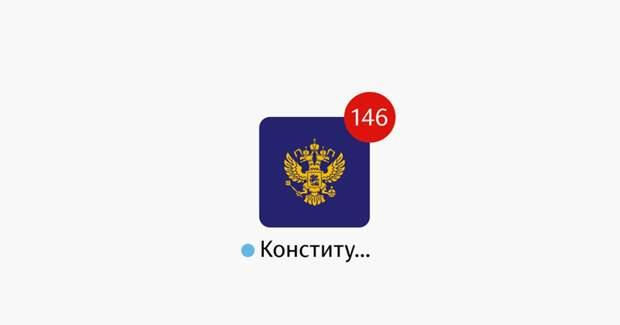 «Пора читать новые апдейтики!» Студия Лебедева представила плакат к Дню Конституции