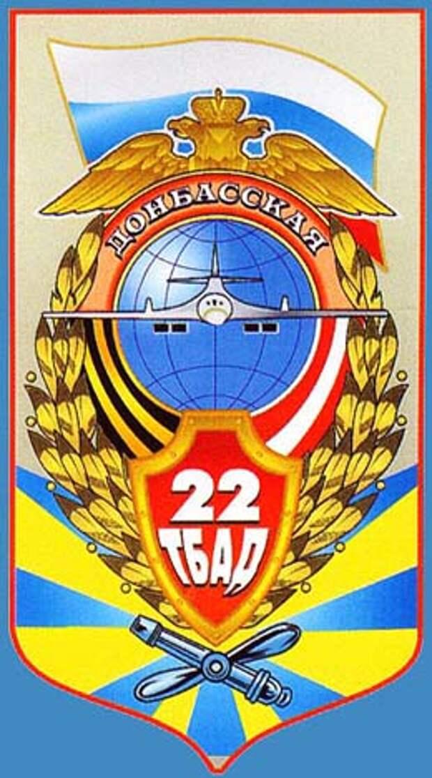 22-я Гвардейская Донбасская Краснознамённая ТБАД (авиабаза Энгельс) празднует свое 75-летие
