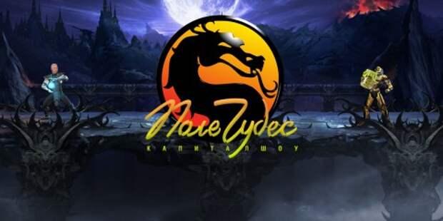Mortal Kombat na barabane
