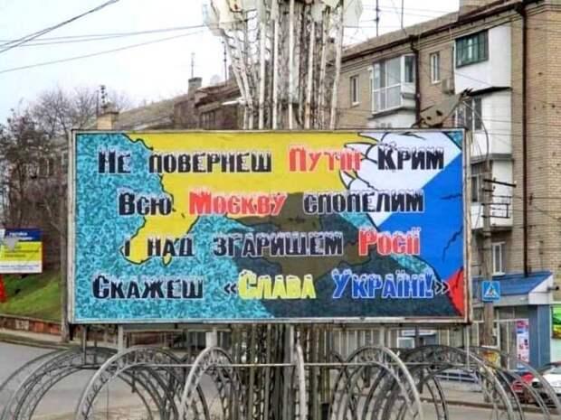 «Не вернёшь Крым – спалим Москву»: Херсон украсили антироссийскими плакатами
