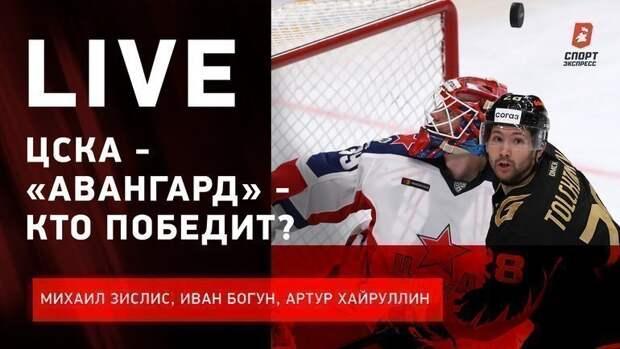 Кто выиграет Кубок Гагарина? Live сЗислисом— в12.00