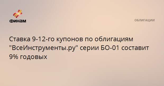 """Ставка 9-12-го купонов по облигациям """"ВсеИнструменты.ру"""" серии БО-01 составит 9% годовых"""