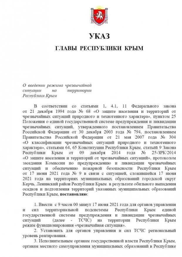Указ о введение режима ЧС в Крыму