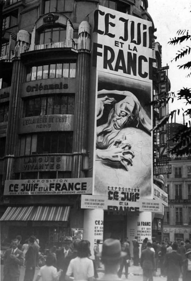 Антисемитская пропаганда в Париже, сентябрь 1941 г.