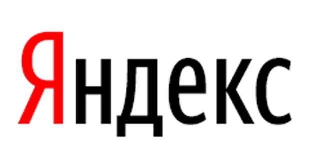 """Прибыль """"Яндекса"""" за 2020 год увеличилась на 116%"""