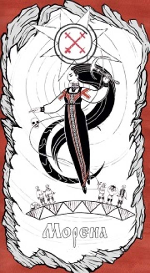 Богиня Морена