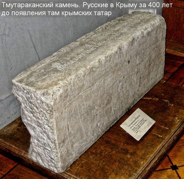 Тмутараканский камень.