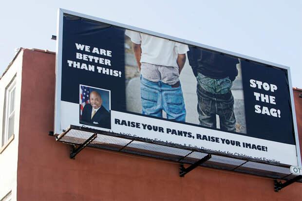 В США разрешили не подтягивать штаны