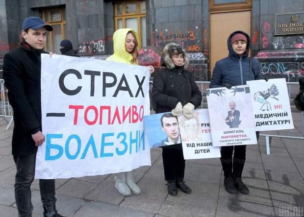 В Киеве протестуют против отмены ответственности производителей вакцин за последствия прививок
