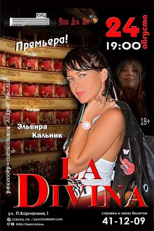 Спектакль в Севастополе строго 18 +