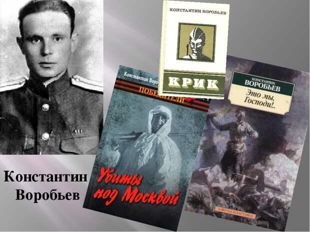 Писатель военной правды