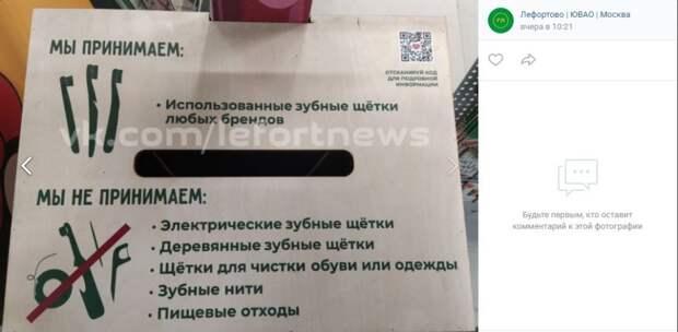 В супермаркете на Волочаевской открыли пункт приема старых зубных щеток