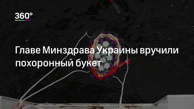 Главе Минздрава Украины вручили похоронный букет