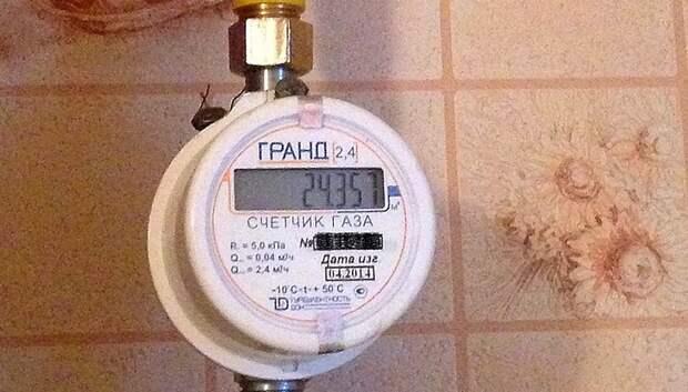 «Мособлгаз» не будет штрафовать из‑за несвоевременной поверки прибора учета газа