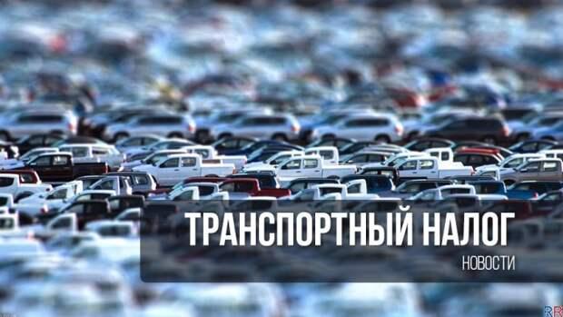 Президент отменил транспортный налог