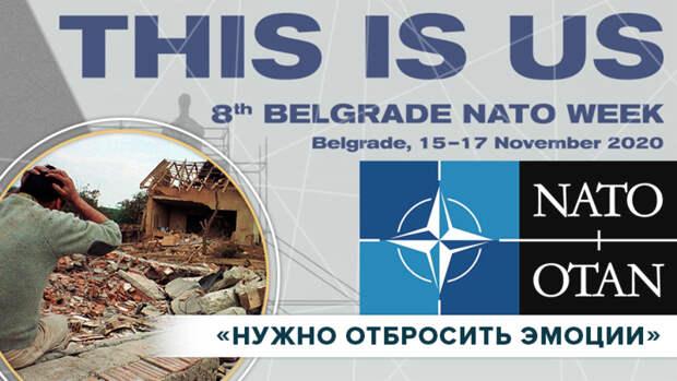 Помогут ли «недели НАТО» в Белграде изменить отношение сербов к альянсу