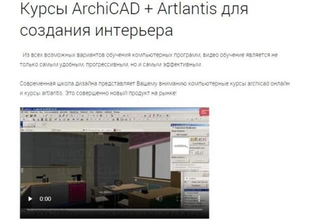 Топ-10 онлайн-курсов ArchiCAD: подборка лучших программ обучения