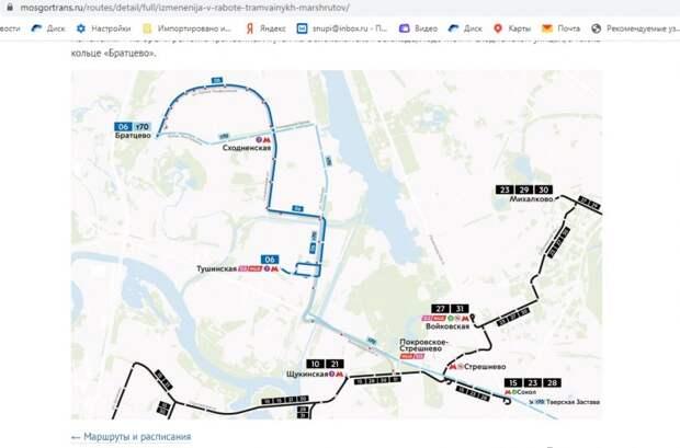 Вместо маршрута трамвая №6, проезжающего к Волоколамскому шоссе,  будет курсировать автобус