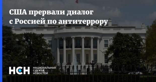 США прервали диалог с Россией по антитеррору