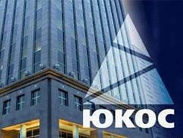 Новость на Newsland: Россия оспорит решение суда по ЮКОСу