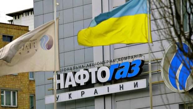 Впять раз упала чистая прибыль «Нафтогаза Украины» вIквартале 2020