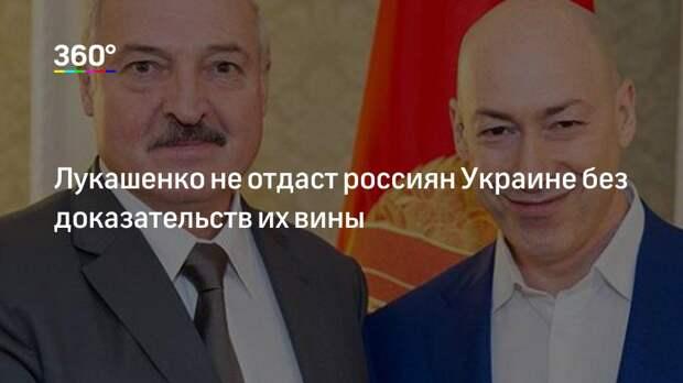 Лукашенко не отдаст россиян Украине без доказательств их вины