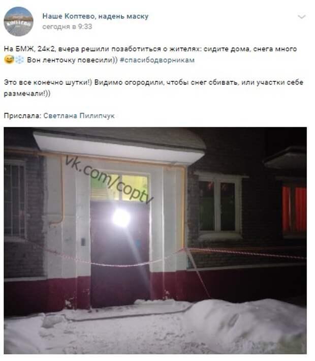 На Матроса Железняка ограждающей лентой обмотали даже дверь в подъезд