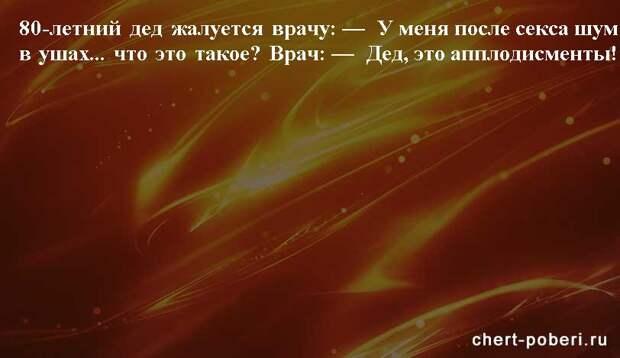 Самые смешные анекдоты ежедневная подборка chert-poberi-anekdoty-chert-poberi-anekdoty-07410827092020-16 картинка chert-poberi-anekdoty-07410827092020-16