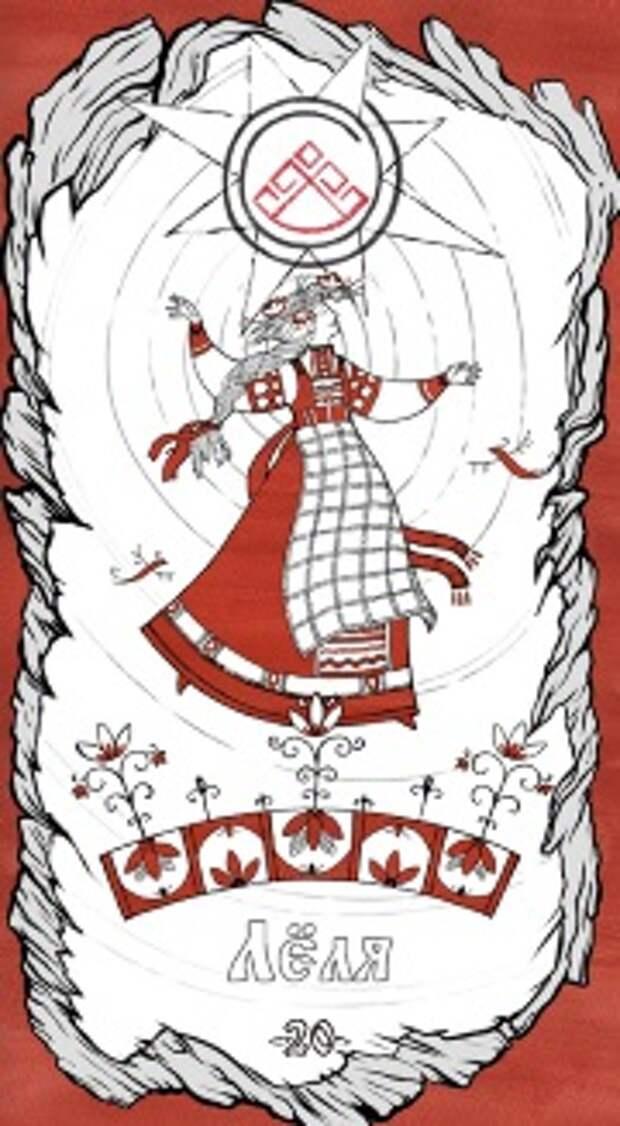 Богиня Лёля