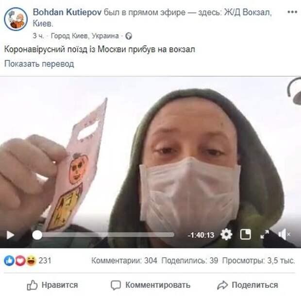 «Вам здесь не рады»: в Киеве неприветливо встретили украинцев из России